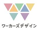 名古屋で鮮やかなデザイン制作とブログ記事・ライター代行なら-ワーカーズデザイン-