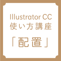 Illustrator CC 使い方