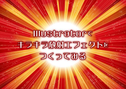 Illustrator キラキラ 作り方